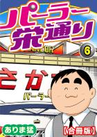 パーラー栄通り【合冊版】 6巻