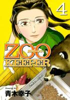 ZOOKEEPER(4)