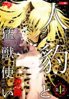 人豹と猛獣使い 第4話