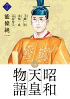 昭和天皇物語(7)