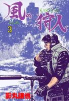 風の狩人(3)