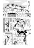 【連載版】切り捨て御免さぁやちゃん!! 第8話 顔面当