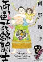 両国花錦闘士(1)〈東の横綱編〉