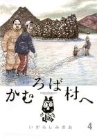 かむろば村へ(4)