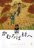 かむろば村へ(3)