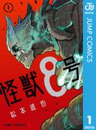 怪獣8号(1)