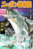 ニッポン動物記(3)