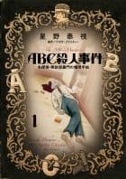ABC殺人事件 名探偵・英玖保嘉門の推理手帖(1)