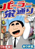 パーラー栄通り【合冊版】 8巻