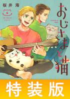 【デジタル版限定特典付き】おじさまと猫(6) ミニ画集付き特装版