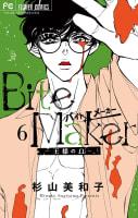 Bite Maker ~王様のΩ~(6)