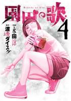 園田の歌(4)