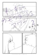 トーキョーカモフラージュアワー(2)