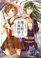 魔王陛下のお掃除係(4)