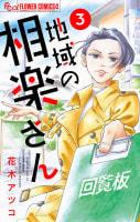 地域の相楽さん【マイクロ】(3)