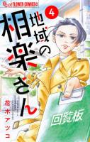 地域の相楽さん【マイクロ】(4)