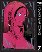 MoMo -the blood taker-(7)【ebookjapan限定特典付】