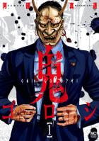 鬼ゴロシ(1)