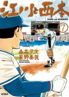 江川と西本(7)