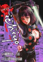 アサシン ichiyo 2巻