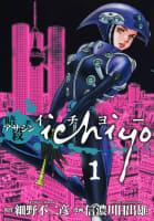 アサシン ichiyo 1巻