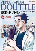 獣医ドリトル(15)