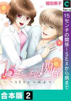 【合本版】15センチの関係~SEXから病まで(2)