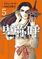 卑弥呼 -真説・邪馬台国伝-(5)