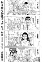 【連載版】切り捨て御免さぁやちゃん!! 第12話 抜き打ち