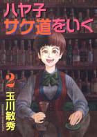 ハヤ子サケ道をいく(2)