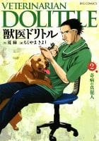 獣医ドリトル(2)