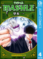 マッシュル-MASHLE-(4)