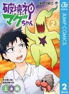 破壊神マグちゃん(2)