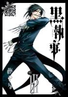 黒執事(3)