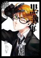 黒執事(12)