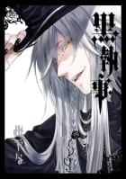 黒執事(14)