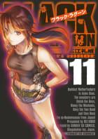ブラック・ラグーン(11)