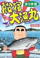 船宿 大漁丸【合冊版】(1)