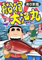 船宿 大漁丸【合冊版】(2)