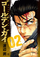 ゴールデン・ガイ(2)