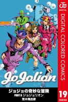 ジョジョリオン【カラー版】(19)
