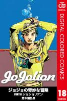 ジョジョリオン【カラー版】(18)
