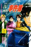 金田一少年の事件簿外伝 犯人たちの事件簿(2)