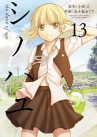 シノハユ(13)