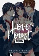 Love☆Point【合冊版】