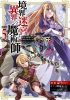 境界迷宮と異界の魔術師(5)(ガルドコミックス)