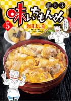 味いちもんめ 継ぎ味(5)