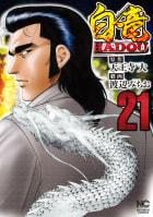 白竜HADOU(21)
