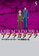 アブラカダブラ ~猟奇犯罪特捜室~(5)