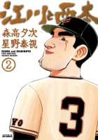 江川と西本(2)